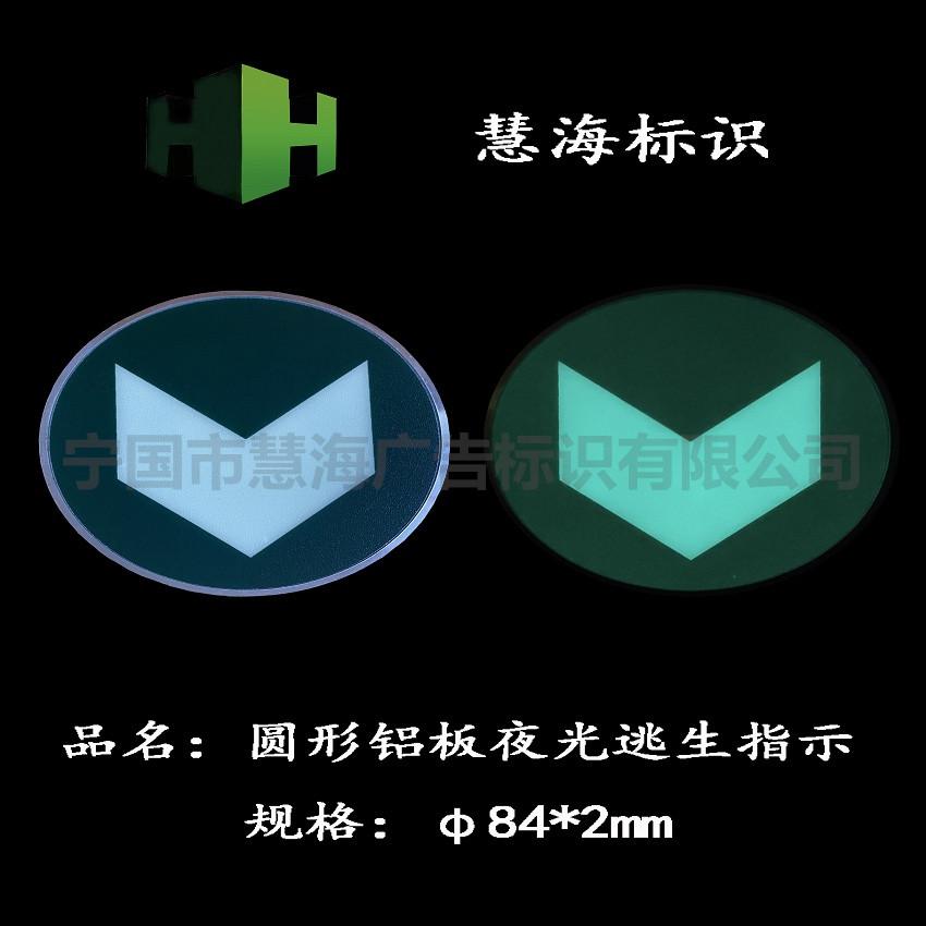 圆形铝板夜光逃生指示(2).jpg