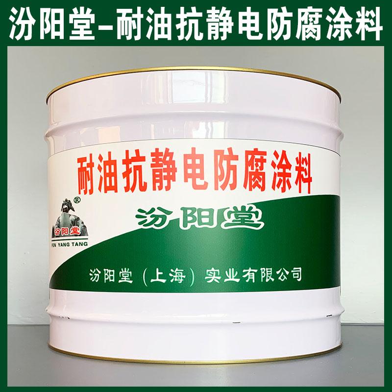 耐油抗静电防腐涂料、厂价直供、耐油抗静电防腐涂料、厂家批量.jpg