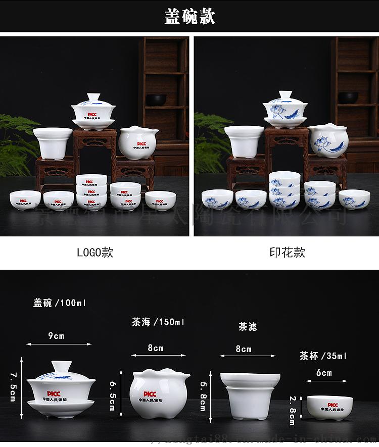陶瓷功夫茶具1-9.png