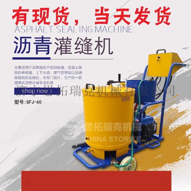 瀝青灌縫機廠家推薦使用60升馬路灌縫機出口東南亞734679282