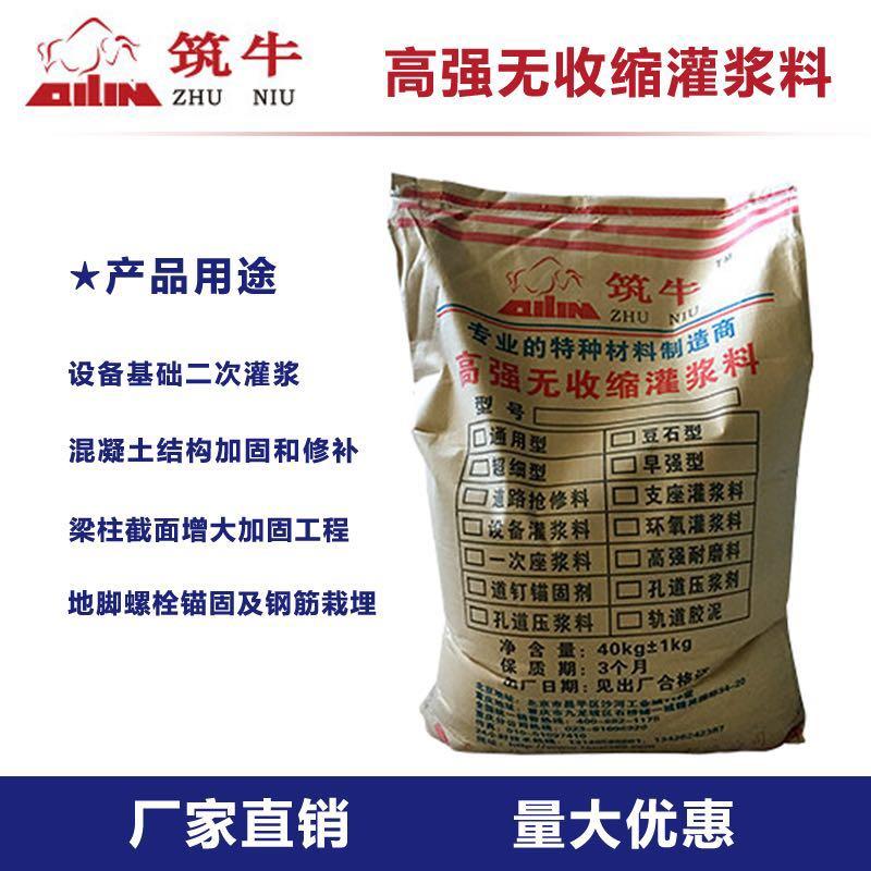 朔州C60無收縮灌漿料廠家-築牛牌CGM灌漿料報價83779925