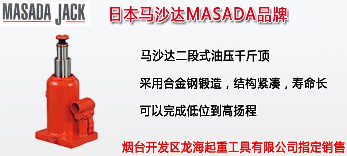 馬沙達二段式油壓千斤頂首圖.jpg