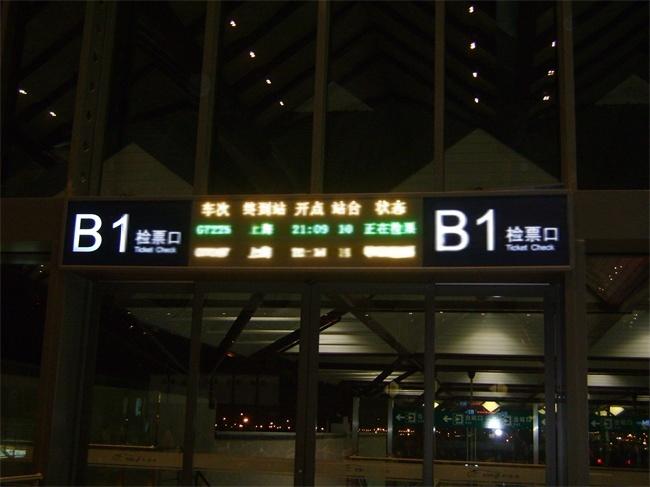 P7.62双色显示屏列车车站信息屏794709705
