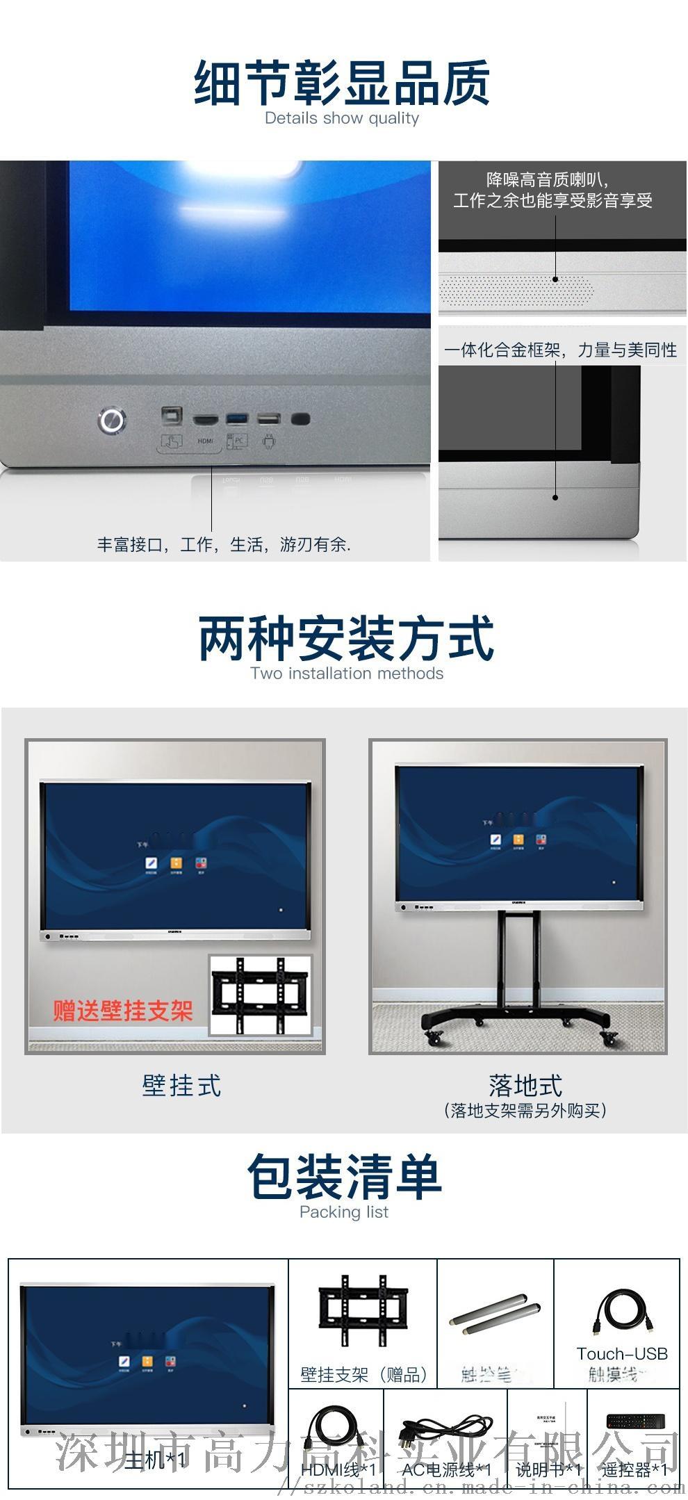 98寸智能会议平板一体机教育一体机商务会议交互平板64093922