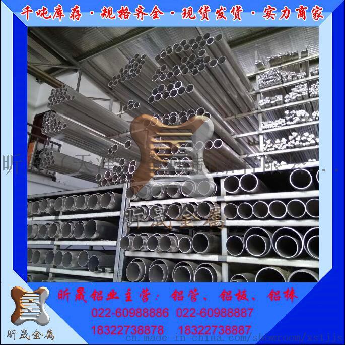 昕晟铝业6063铝合金管44479032