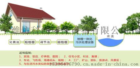 编织袋废水一体化污水处理设备定制39370502
