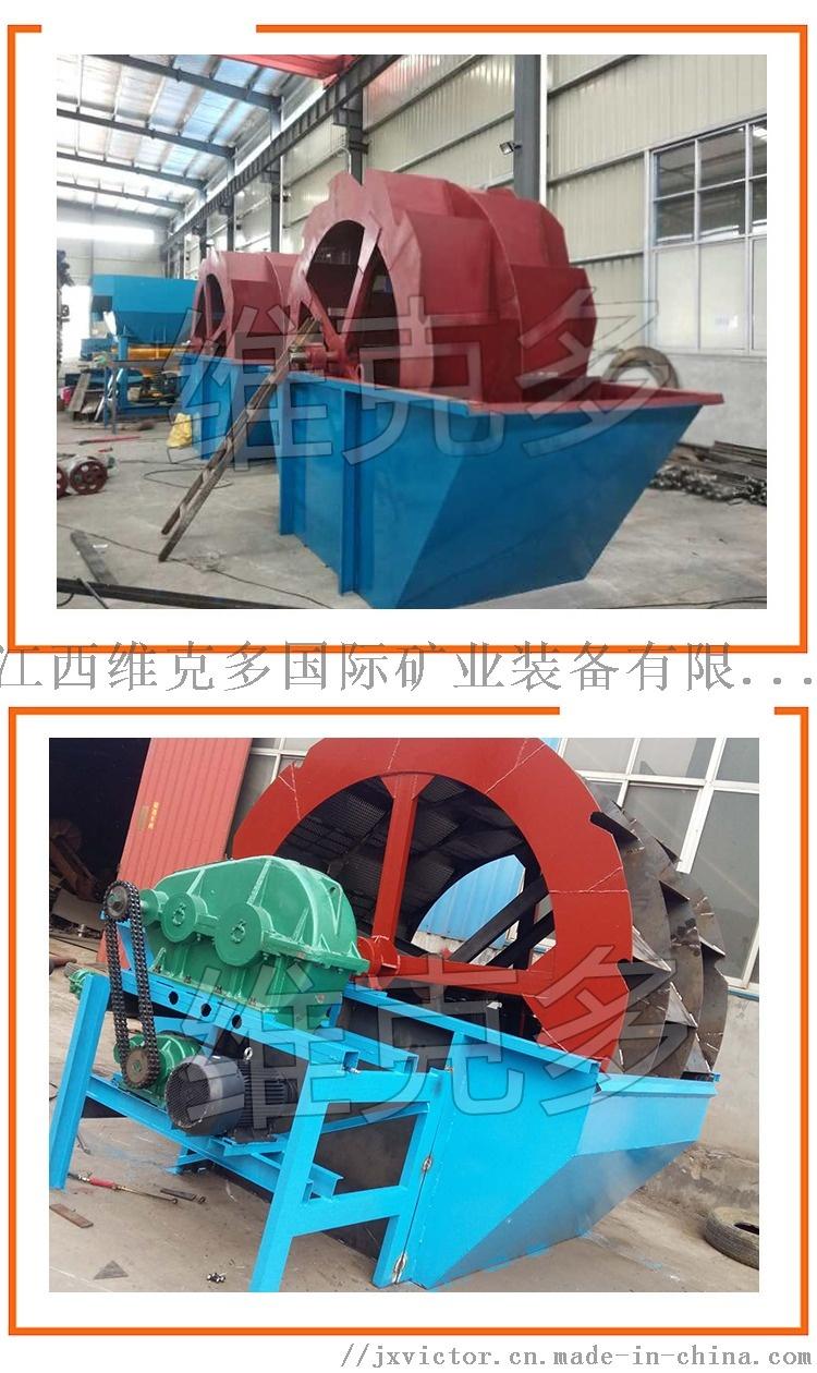 安徽高效洗砂機廠家 輪鬥式洗沙機 螺旋洗砂機多少錢105946725