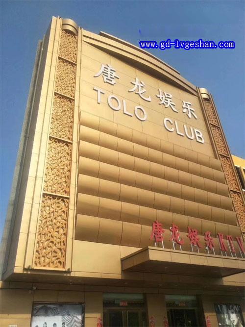 金色铝单板幕墙 KTV外墙铝板贴图 金色氟碳铝单板价格.jpg