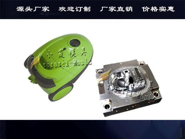 塑料吸塵器模具生產40.jpg