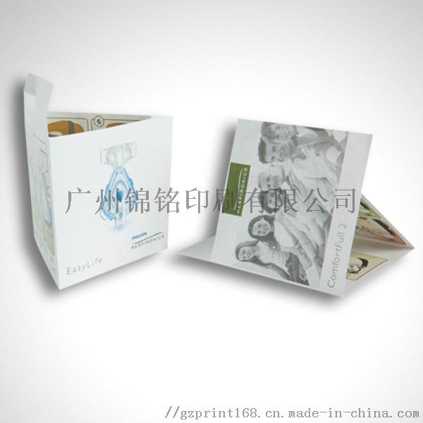 胶装产品说明书,彩色骑马钉说明书,异型折页说明书144231105