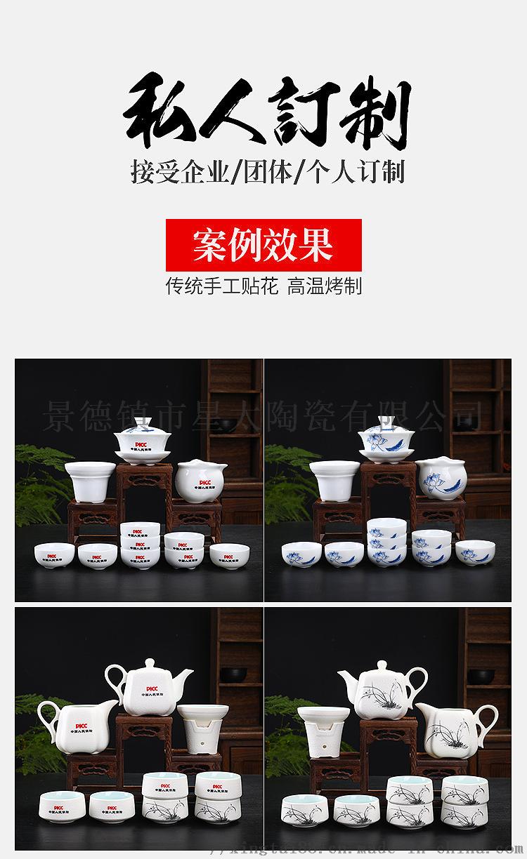 陶瓷功夫茶具1-6.png