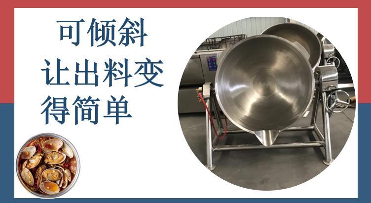 强大可定制高压夹层锅 带搅拌带吊篮126714872