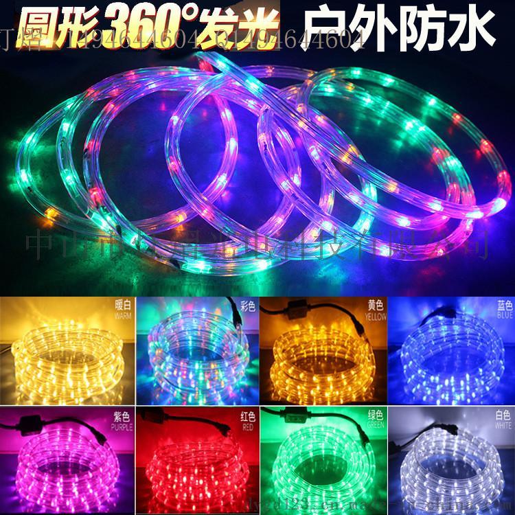 廠家直銷LED燈帶 戶外防水圓二線 彩虹管60542335