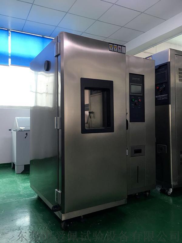 新一代智能高低温试验箱,武汉高低温试验箱792698105