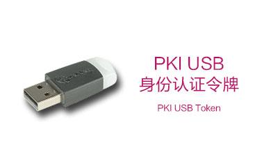 Etoken:基于证书的PKI USB 身份认证令牌【价格,厂家,求购,使用说明
