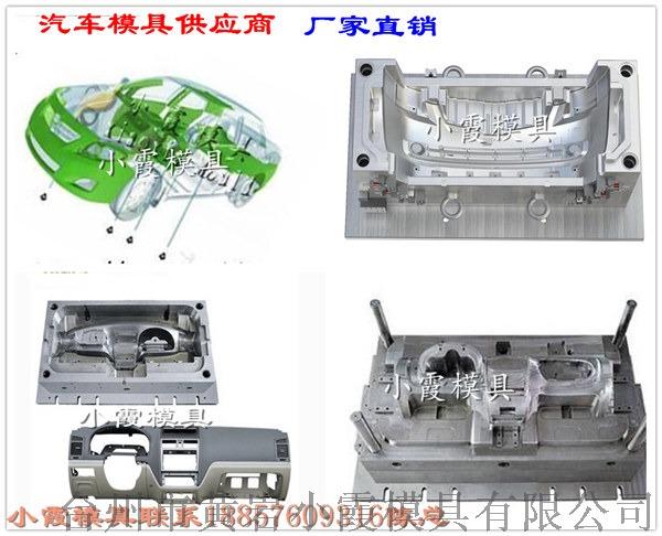 汽车模具供应商 (80).jpg