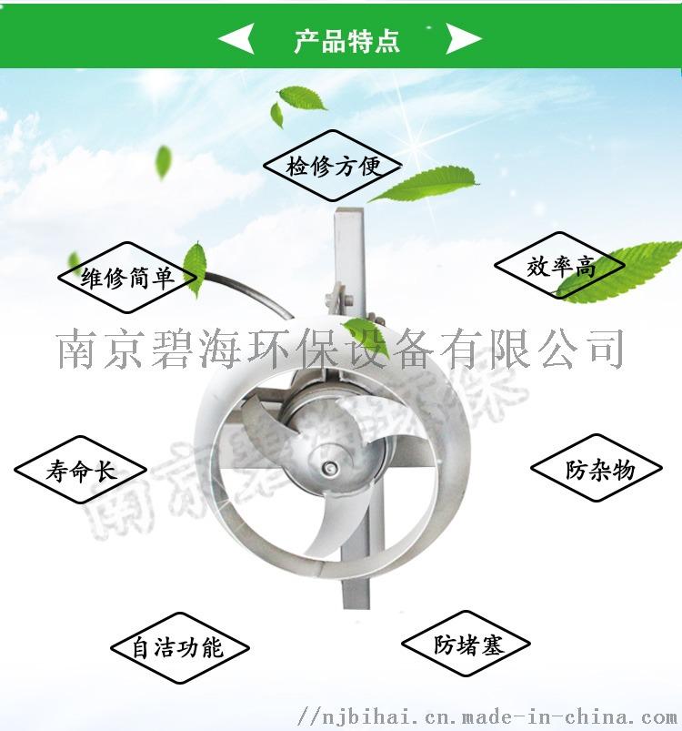 潜水搅拌机QJB0.85潜水搅拌器 厂家直销74779045