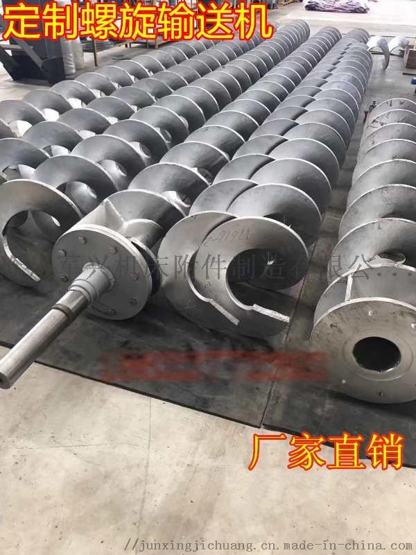 螺旋排屑機/排屑器有芯無芯兩種廠家直銷按尺寸定做88153432