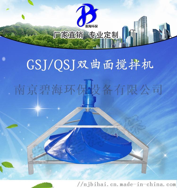 双曲面搅拌机GSJ-1000 碧海环保 伞形搅拌机74765135