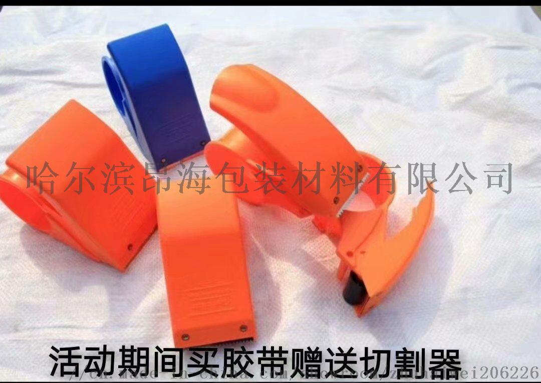 胶带厂家批发 拉伸膜 缠绕膜厂家【哈尔滨昂海包装】105048042