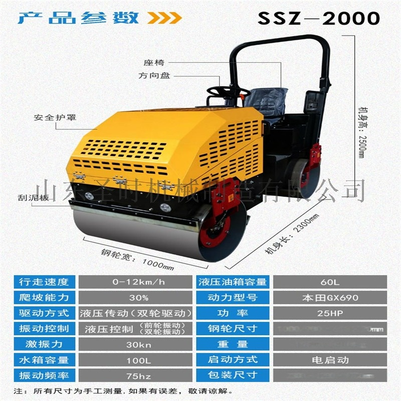 压路机参数-SSZ-2000.jpg
