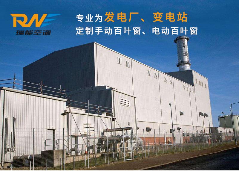 1发电站百叶窗公众号52_01.jpg