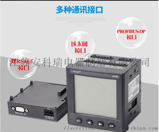 APM多功能网络电力仪表132470145