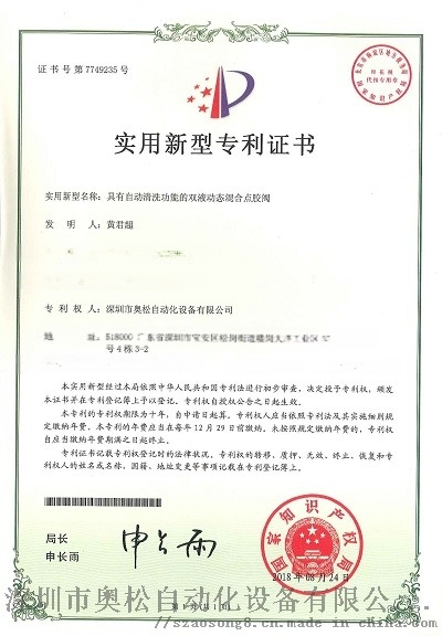 AB双液灌胶机(AS-5000AB) 灌胶机专利98741475