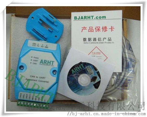 CAN总线协议转换器801239115
