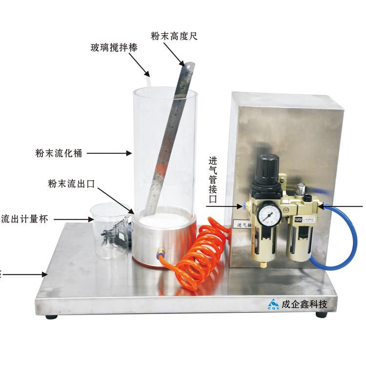 CQ-360粉末流动性测试仪2.jpg