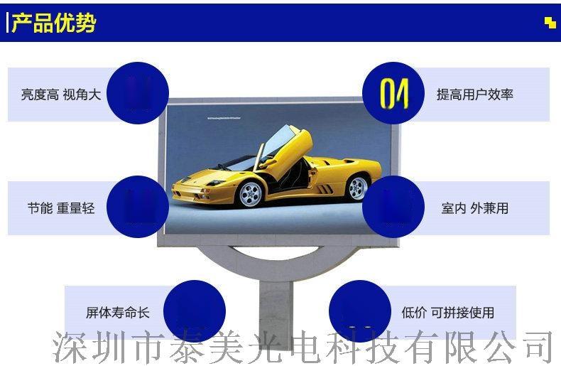 P6户外全彩屏功耗多少 P6全彩LED显示屏价格73048015
