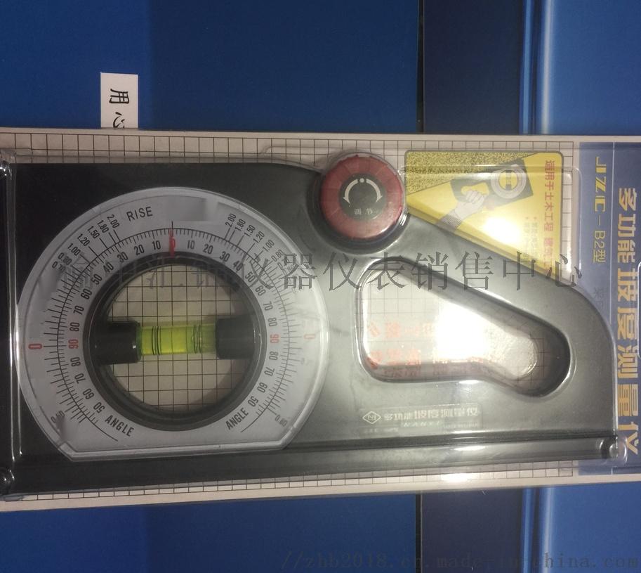 西安JZC-B2型坡度測儀13572886989909563315