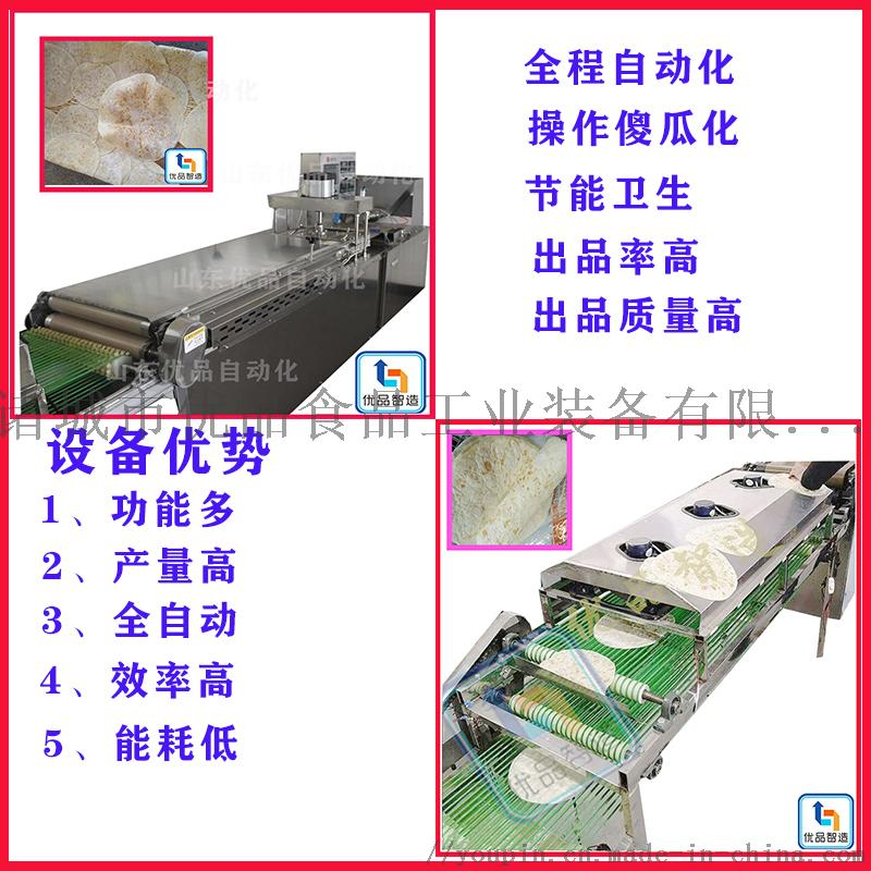全自动压饼机、商用糊化烙饼机、优品现货压饼机129213932