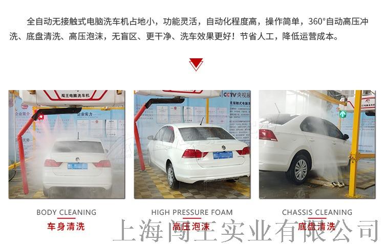 電腦洗車機--詳情頁_01.jpg