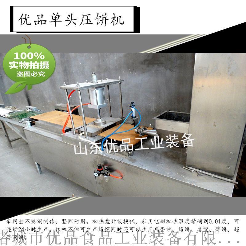 卤肉卷饼机 优品烙饼机 全自动烤糊花烙饼机133084492