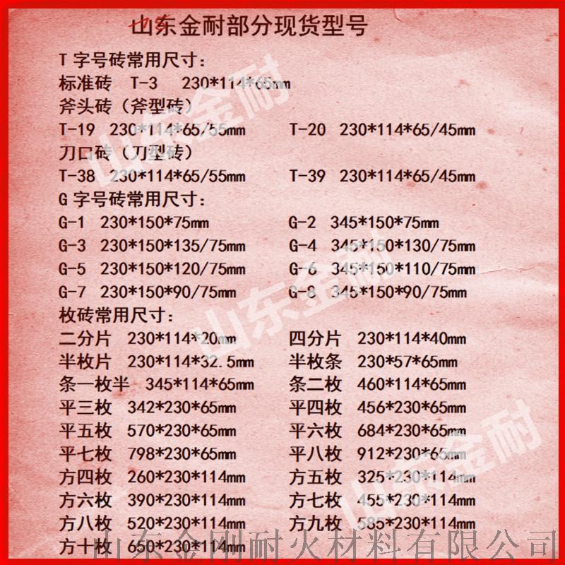 T7耐火砖耐火材料 山东淄博金刚耐火材料867268702