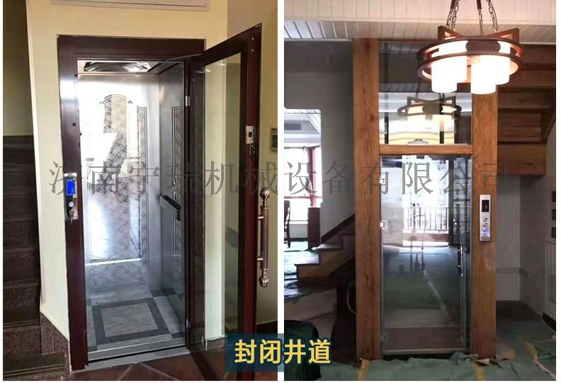 液壓升降電梯 小型家用升降電梯 別墅升降機144012485