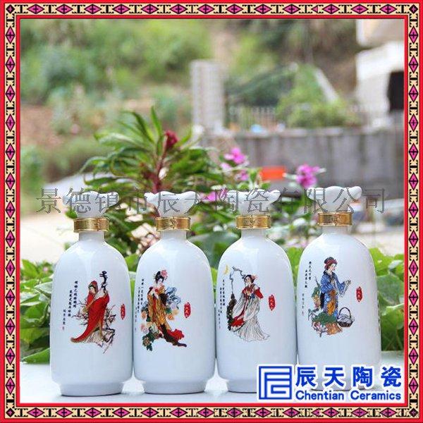色釉陶瓷酒瓶 粉彩荷花陶瓷酒瓶62568115