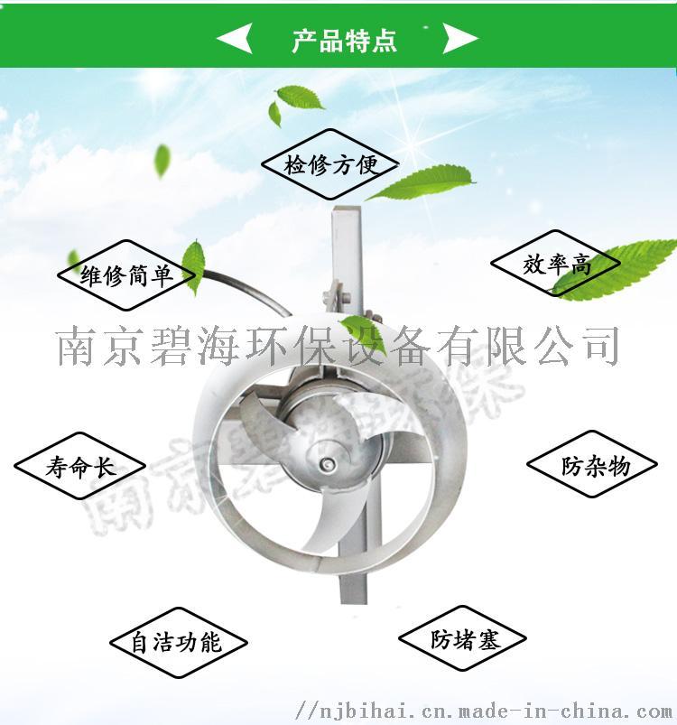 潜水搅拌机件式搅拌机 污水搅拌机 高速搅拌机74055305