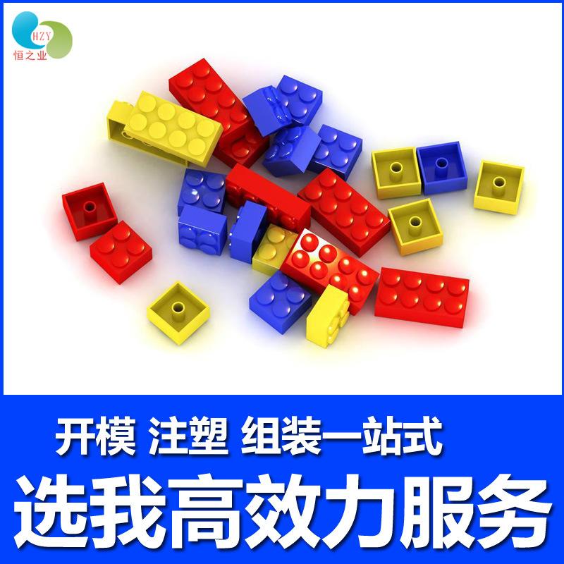 塑膠玩具注塑加工 兒童過家家益智塑料玩具 按圖紙或樣板開模定 (2).jpg