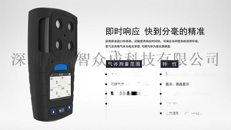 四合一气体 检测仪8.jpg