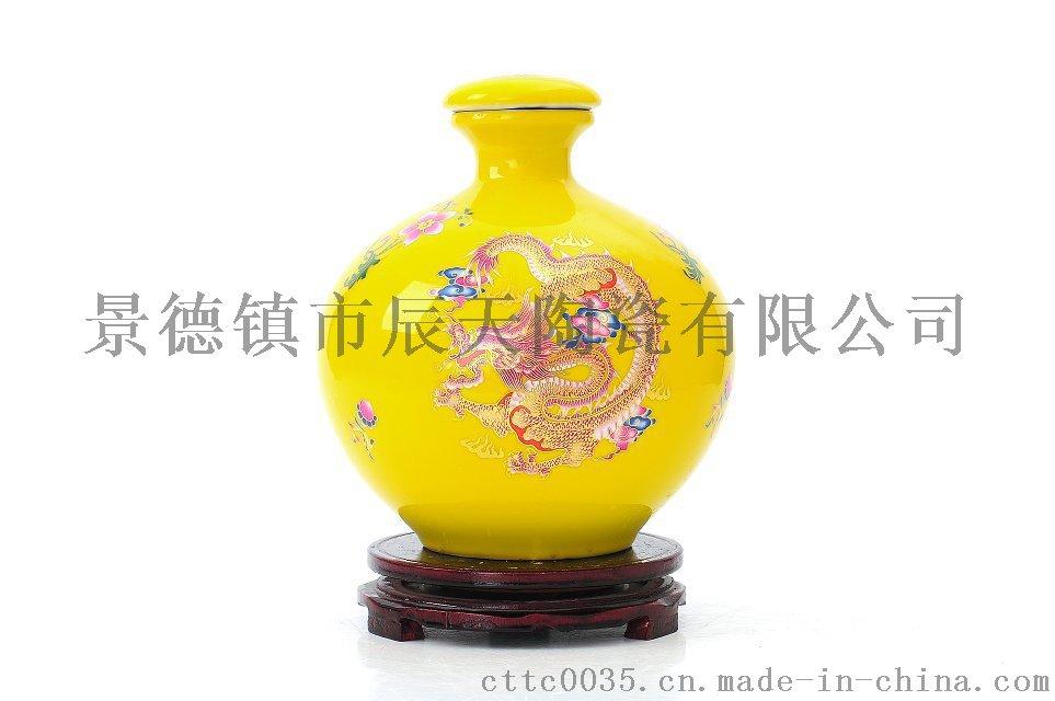 色釉陶瓷酒瓶 粉彩荷花陶瓷酒瓶62567975