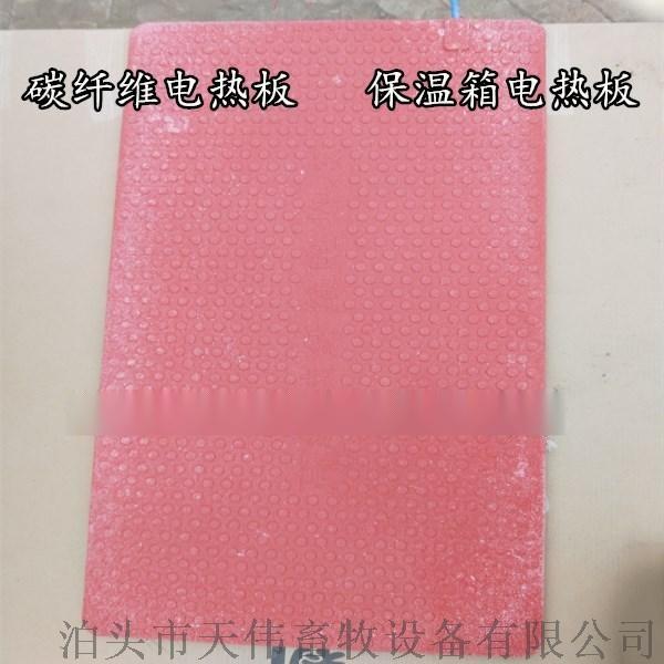 優質碳纖維材質電熱板 仔豬電熱板 超大仔豬電熱板57004565