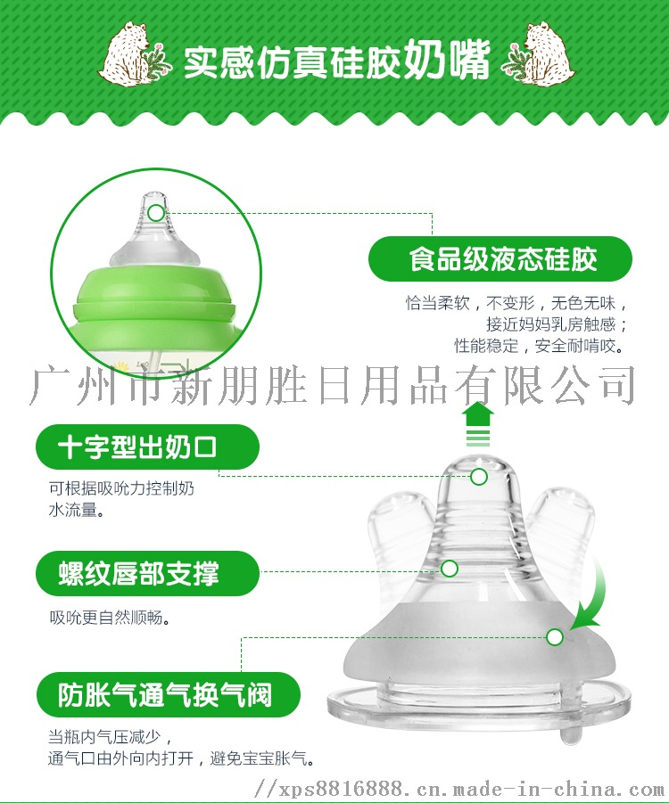 PPSU奶瓶--300ml_03.jpg