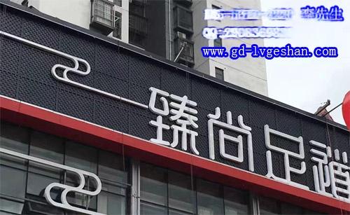 广告牌铝板网装饰 铝板网规格 黑色铝板网