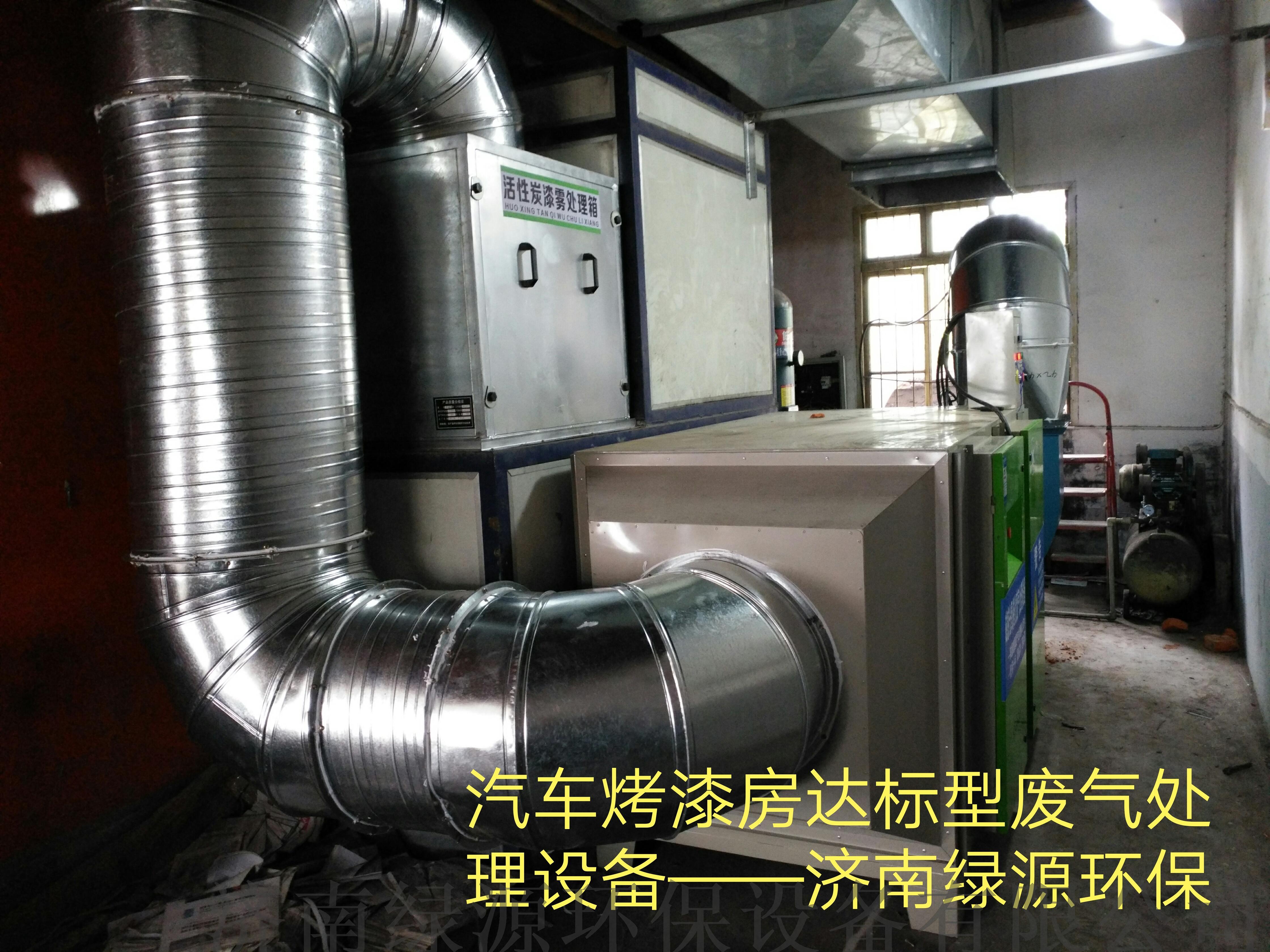 立式光氧一體機 汽車噴漆房環保設備770840742