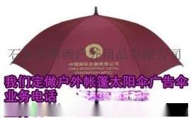 石家庄雨伞广告定做厂家_270x270.jpg