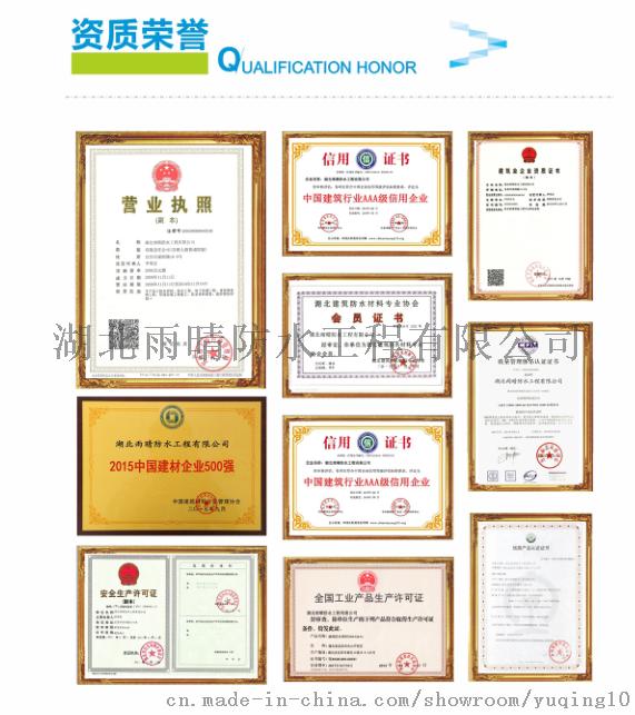 雨晴聚氯乙烯(PVC)防水卷材性能優異高品質59254455