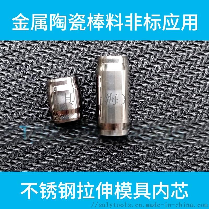不鏽鋼管拉拔減壁模具新材料 耐磨性更好金屬陶瓷棒料761175972