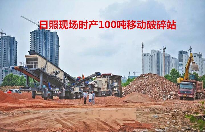 厂家直销建筑垃圾移动破碎机 移动破碎站生产线109812972